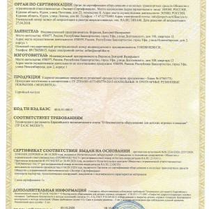 сертификатпо ТР ЕАЭС 042/2017
